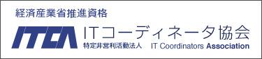 ITコーディネータ協会