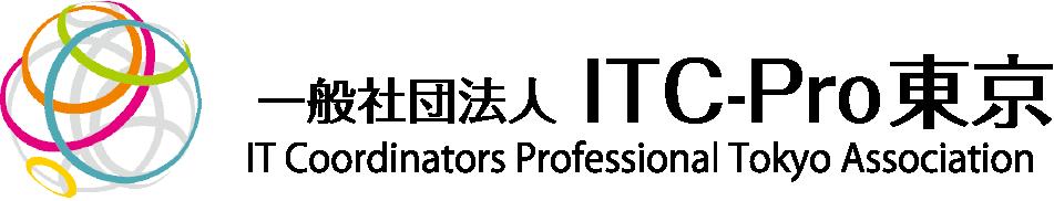 ITC−Pro東京