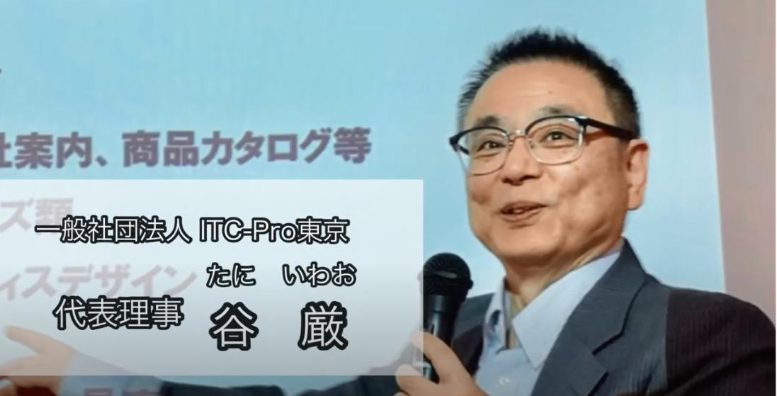 ITC-Pro東京のミッション・今後の展望 於)ITC多摩勉強会