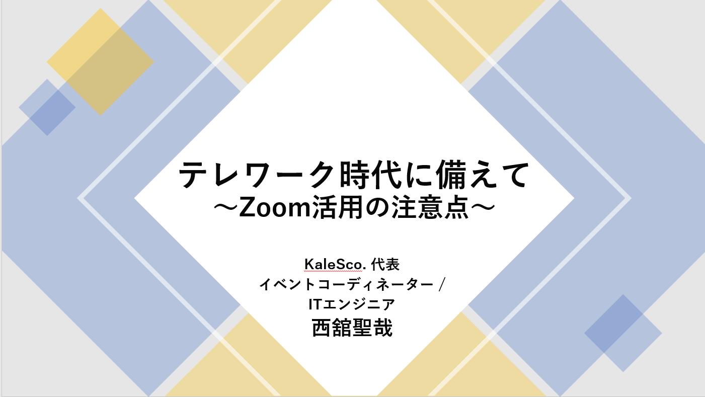 テレワーク時代に備えて ~Zoom脆弱性に対する対応・注意ポイント~