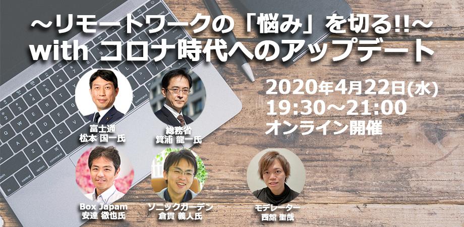 リモートワークの「悩み」を切る! with コロナ時代へのアップデート