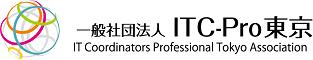ITC-Pro東京