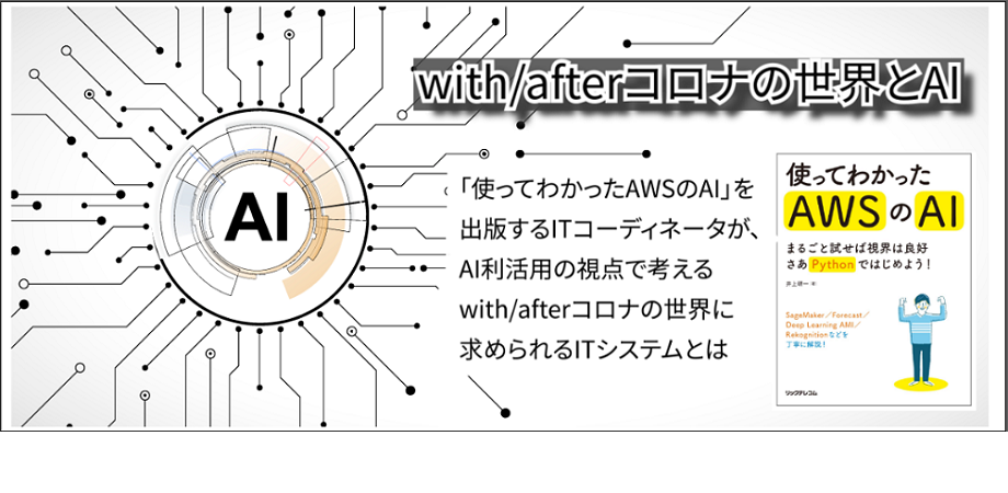 with/afterコロナの世界とAI