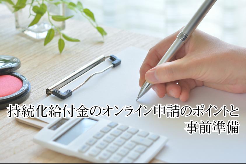 持続化給付金のオンライン申請のポイントと事前準備