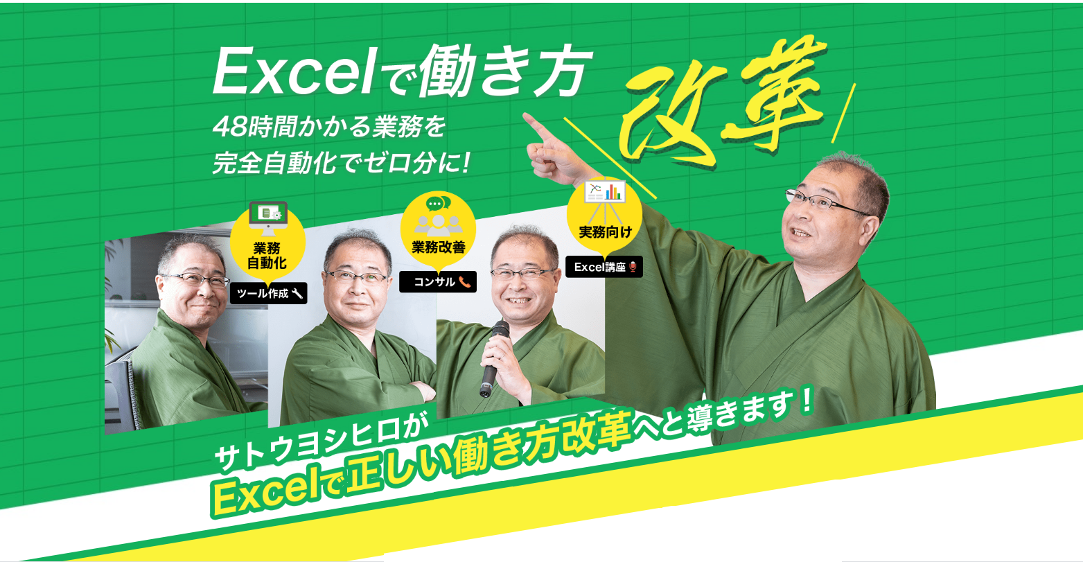 EXCELで働き方改革 ~進化したEXCELでの業務改善~【プレジデント社 ✖ ITC-Pro東京共催】