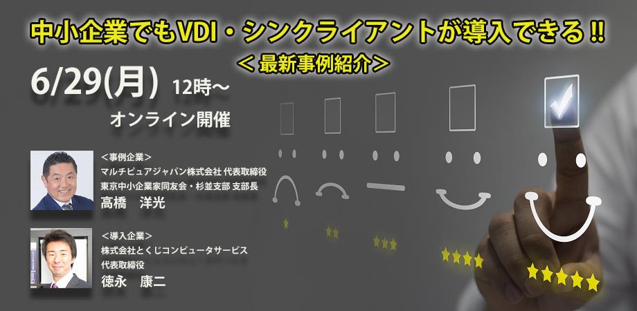 中小企業でもVDI・シンクライアントが導入できる!!最新事例紹介