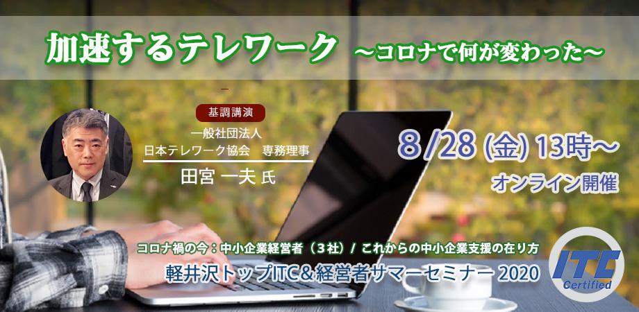 【オンライン開催に変更】軽井沢トップITC&経営者サマーセミナー2020開催のお知らせ