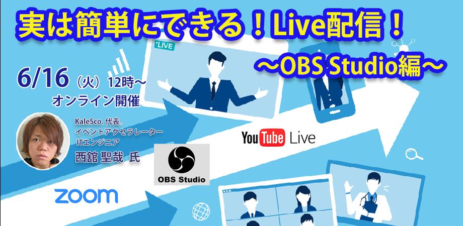 実は簡単にできる!Live配信! 〜OBS Studio編〜