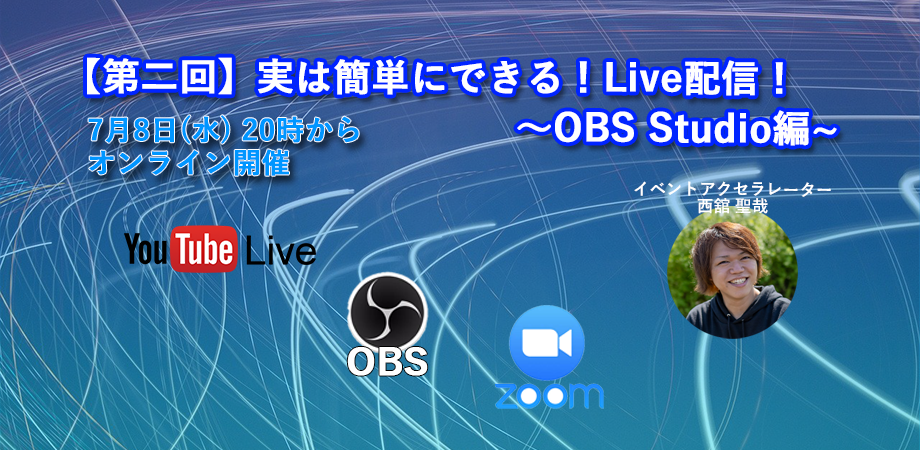 【第二回】実は簡単にできる!Live配信! 〜OBS Studio編〜