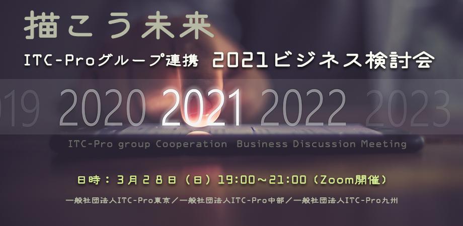 【Zoom開催】ITC-Proグループ連携_2021ビジネス検討会開催のお知らせ