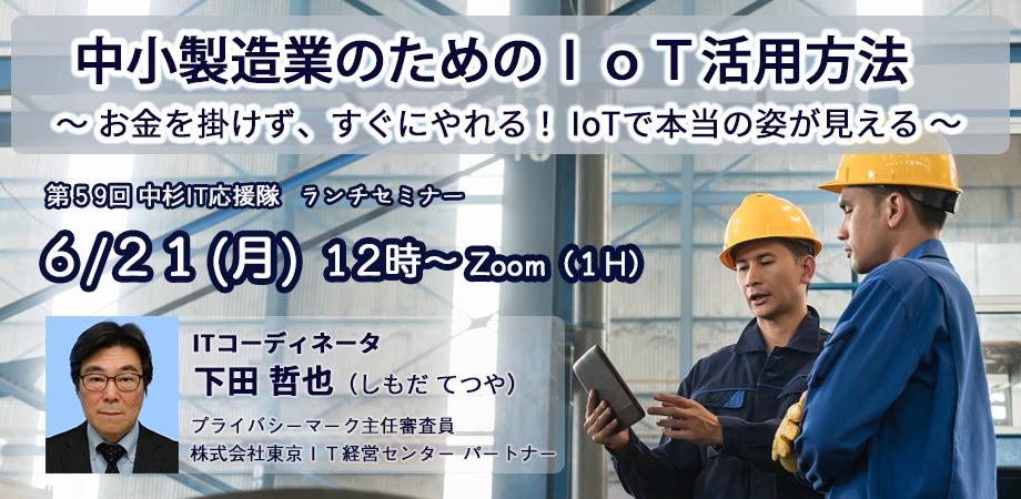 中小製造業のためのIoT活用方法