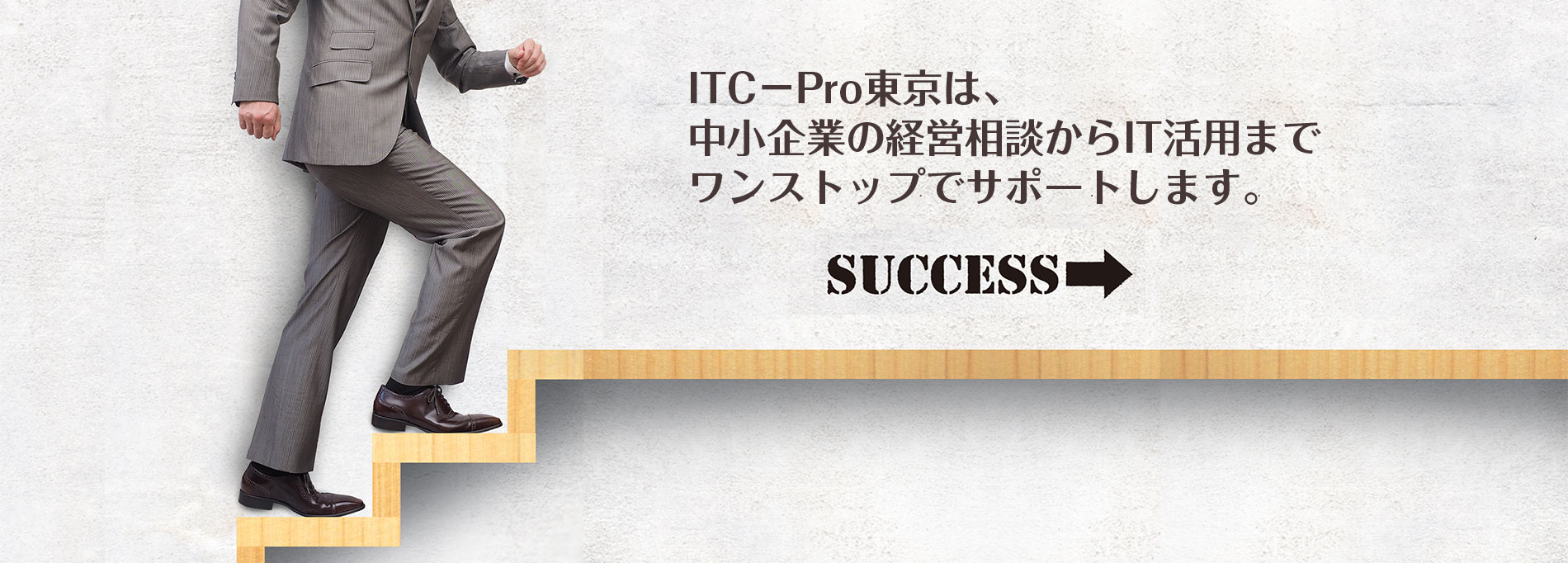 ITCケース研修