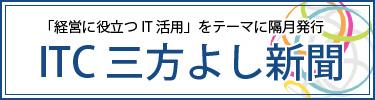 ITC三方よし新聞